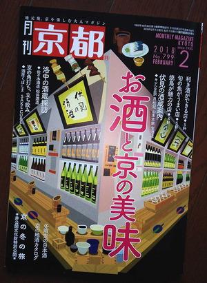 180110月刊京都1