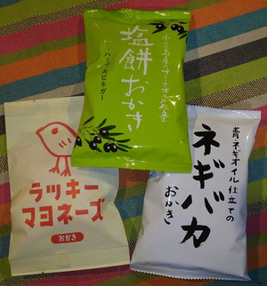 171014おかき1