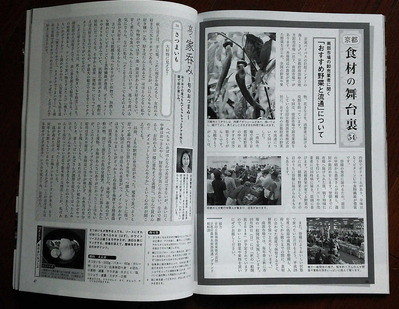 180910月刊京都2