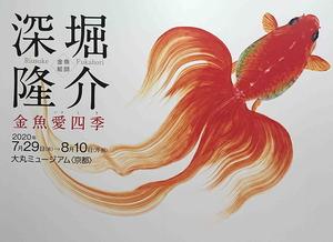 200805金魚1