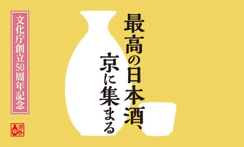 180929酒スプ