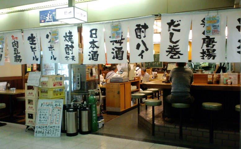 京都・町家ぐらし : 大阪駅前で昼の立ち飲みはしご酒
