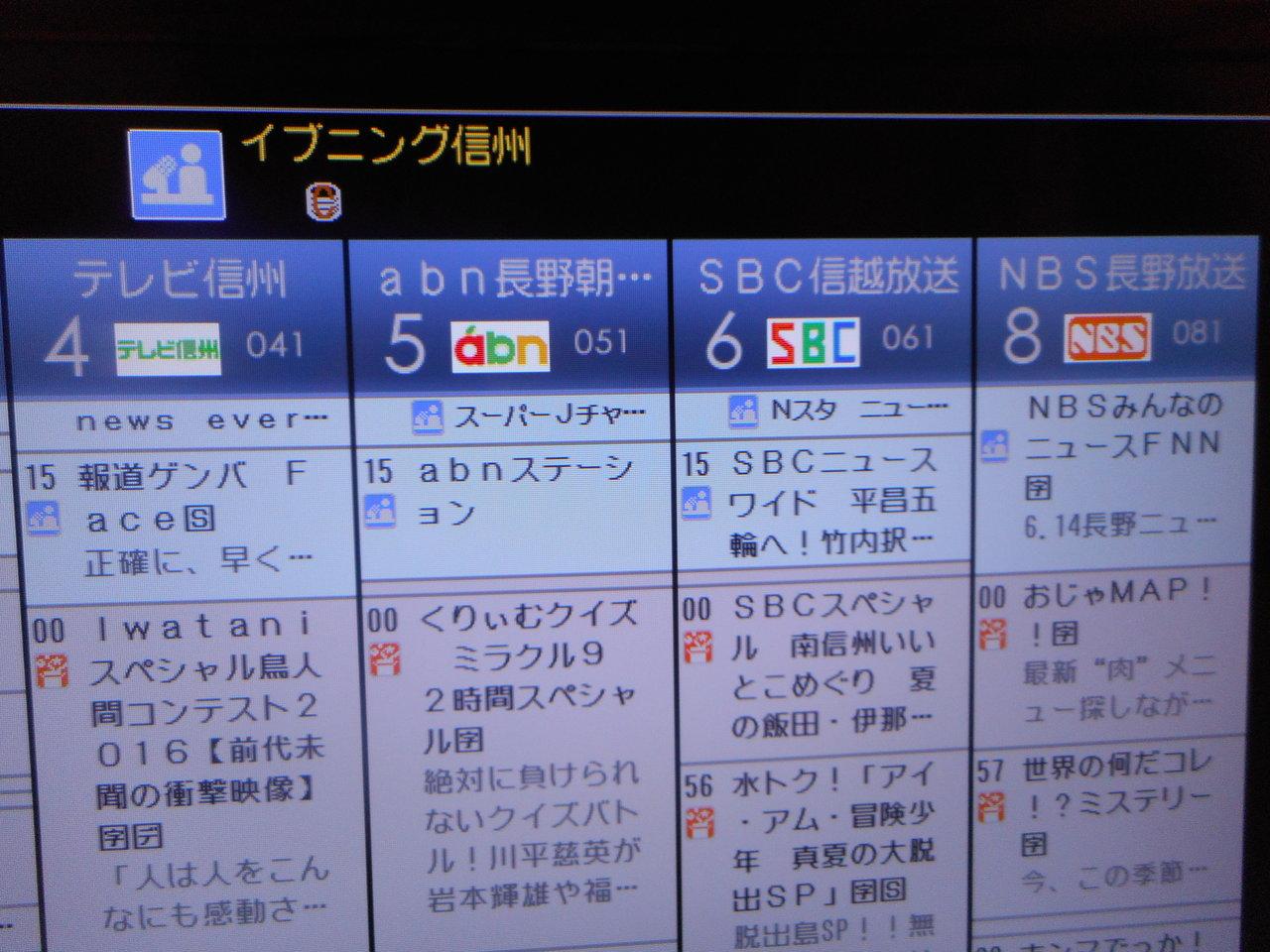 長野 県 テレビ 番組 表