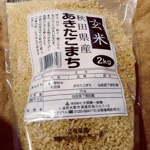 玄米買いましたよ。