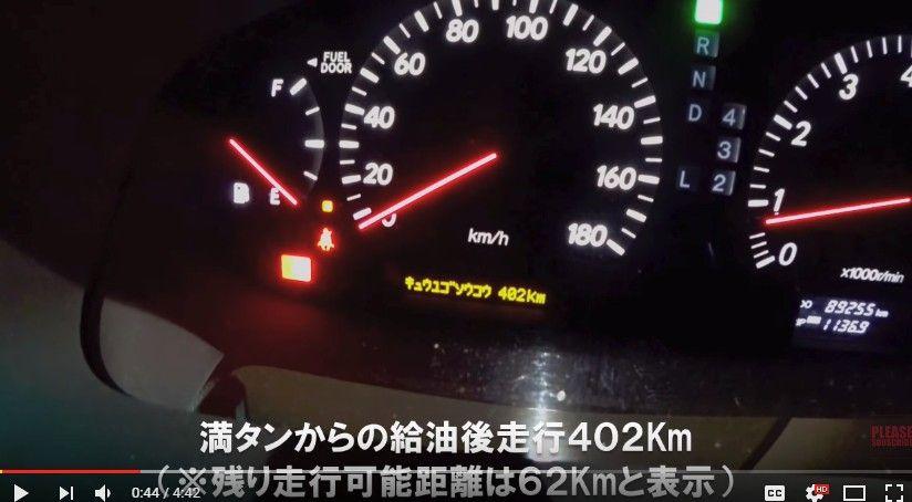気になるハイオク車の燃料代…昭和の大人が愛した「セルシオ」満タン給油額とは?