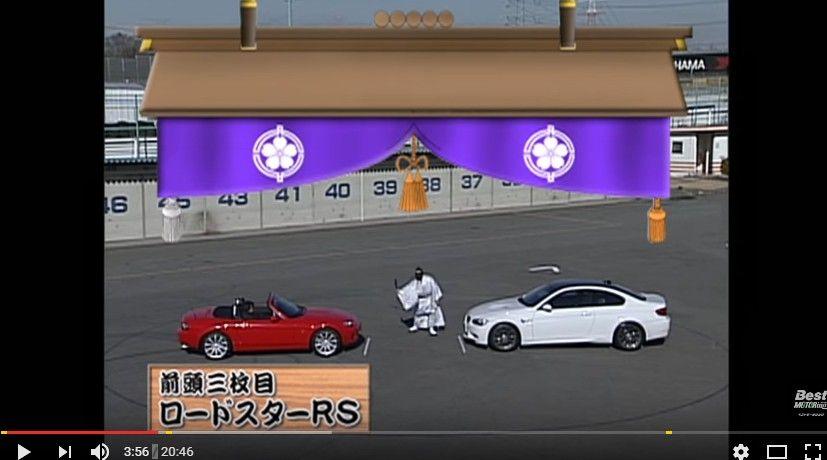 【動画】土屋圭市 × 伊藤大輔「FRスポーツ ハンドリング番付」2008年ベスモ