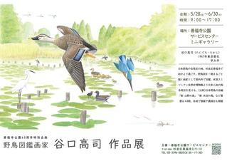 202106善福寺公園SC個展
