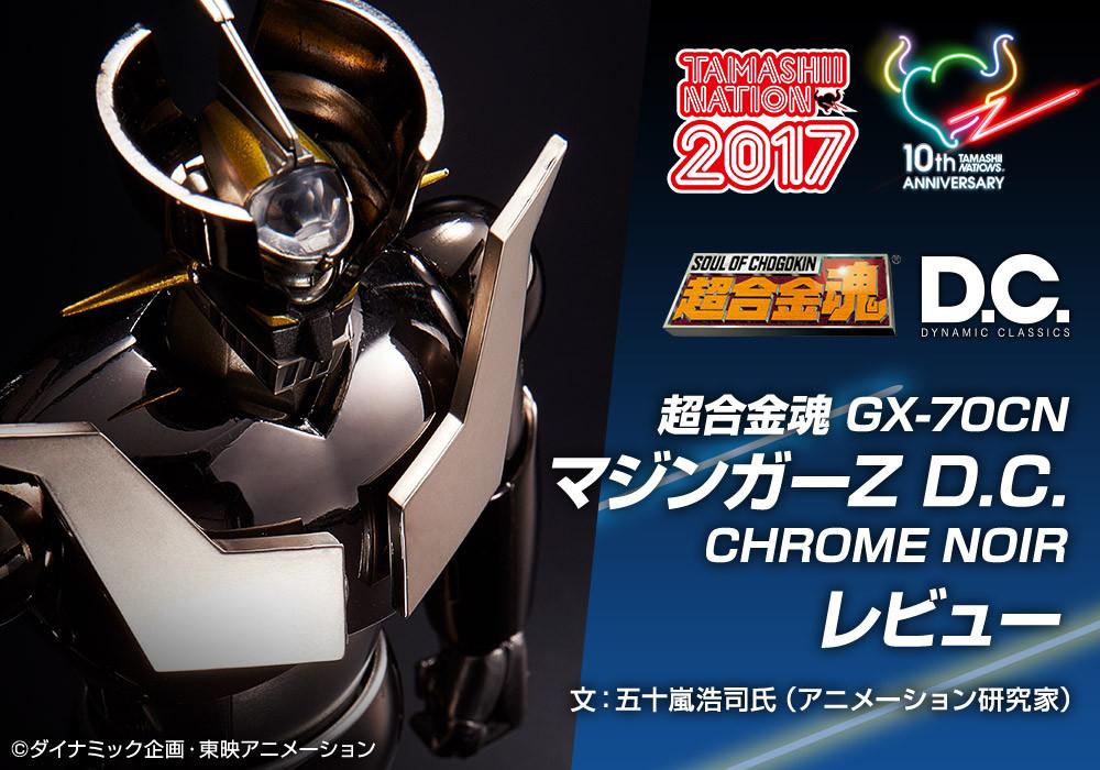 CHROME NOIR 超合金魂 GX-70CN マジンガーZ