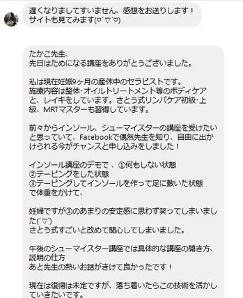 中村倫子先生のご感想