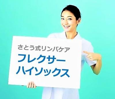 看護師さんの看板