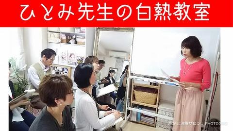 ひとみ先生の白熱教室