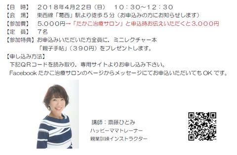 422齋藤ひとみ先生のセミナー