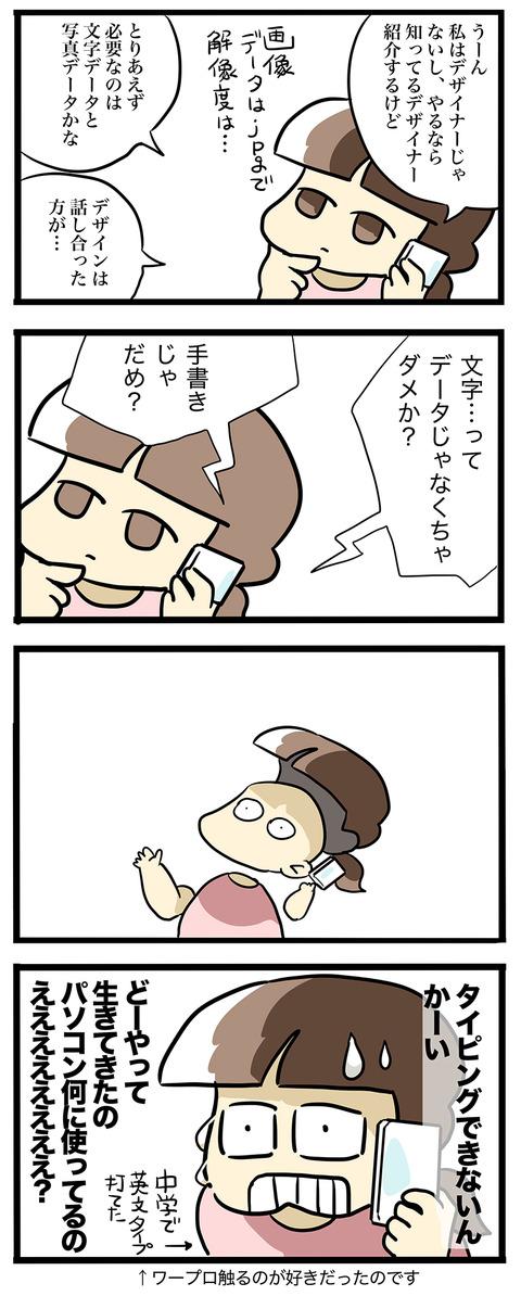 タイピング_02