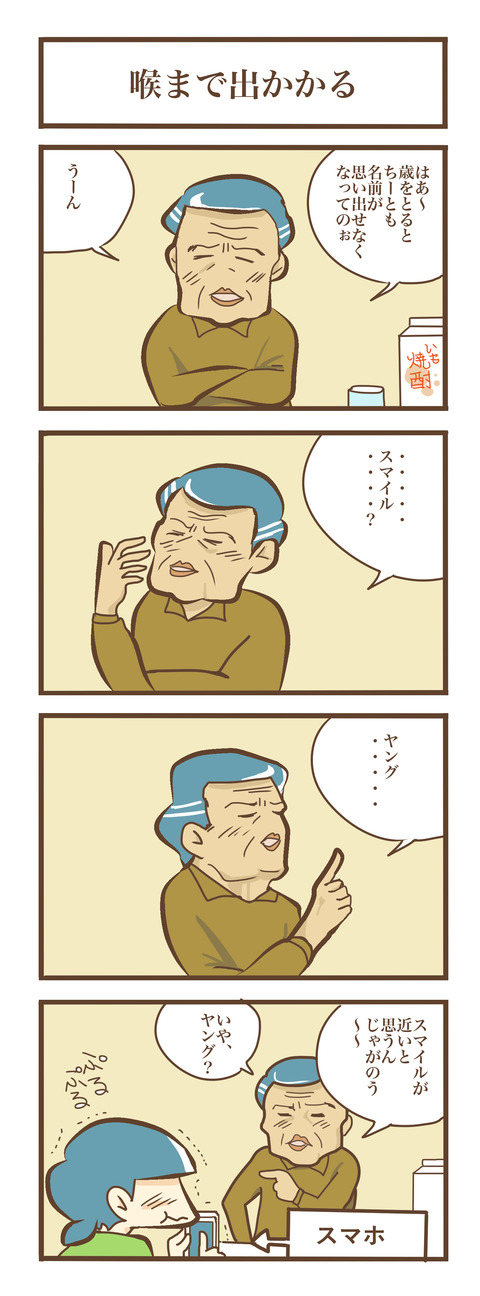 思い出せないおとうさん01