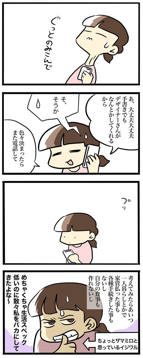 タイピング_03