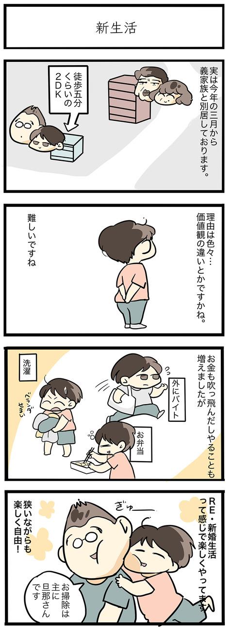 別居001