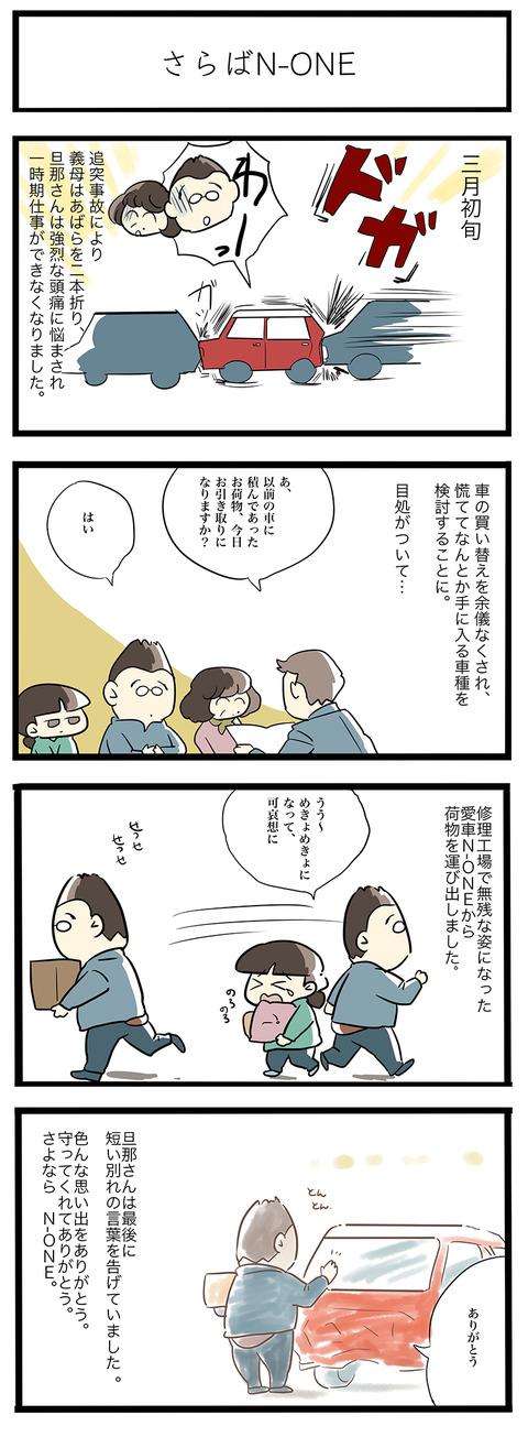 さらばN-ONE