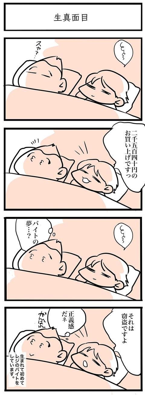 バイトの夢