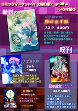 コミケ91-1
