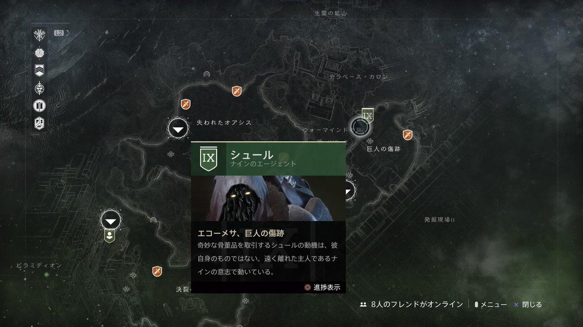 シュール Destiny2