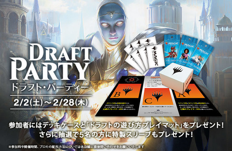 draft_party_rna_0124_promo_820x535_v2