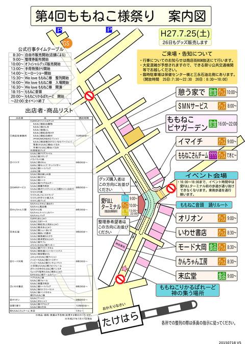 momo04map