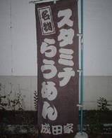 成田家スタのぼり