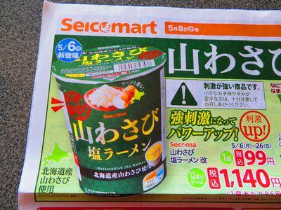 山わさび塩ラーメン 003