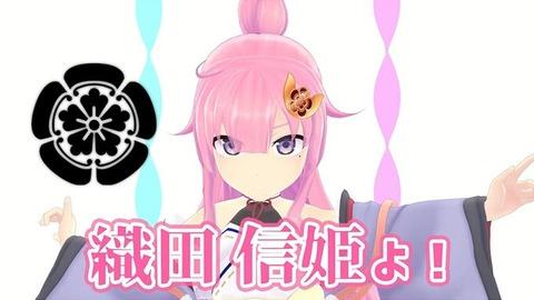 odanobuhime-680x383
