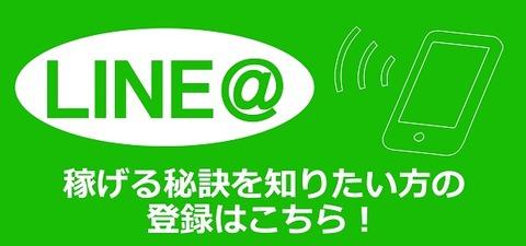 LINE登録用