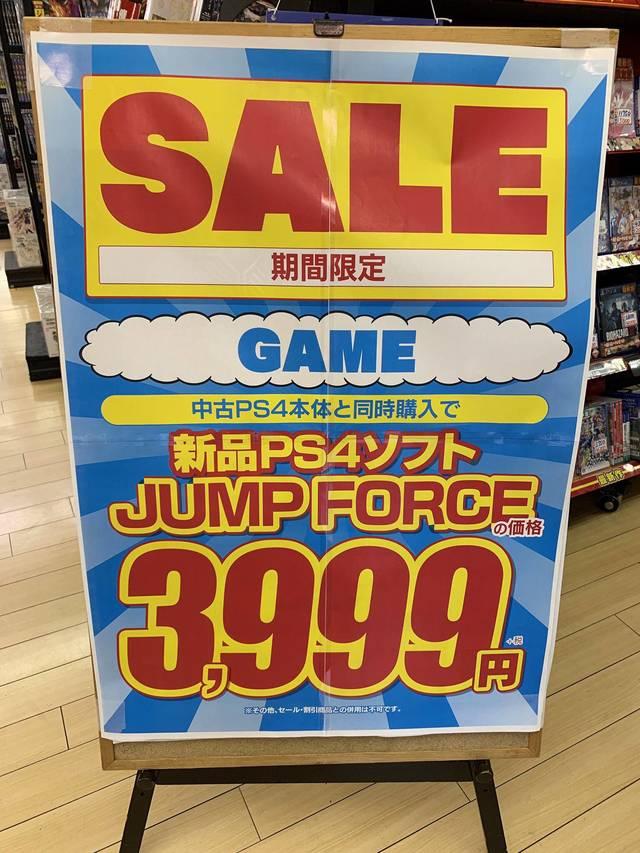 【52%引き】『ジャンプフォース』発売から1週間で定価8200円→新品3999円!  ジョジョ効果か