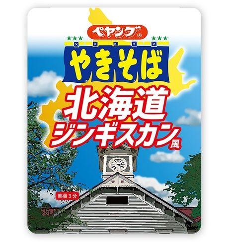 【食品】ペヤングからまさかのジンギスカン 羊肉の旨み広がる「北海道ジンギスカン風やきそば」が新登場