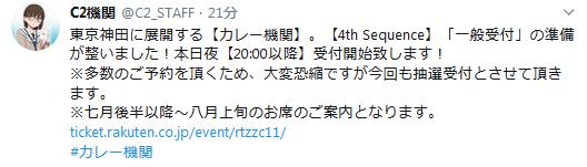 【艦これ】カレー機関「4th Sequence」一般抽選受付を本日夜「20:00以降」受付開始!