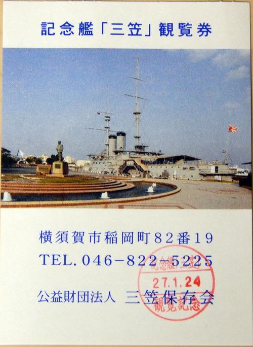 DSCN3672