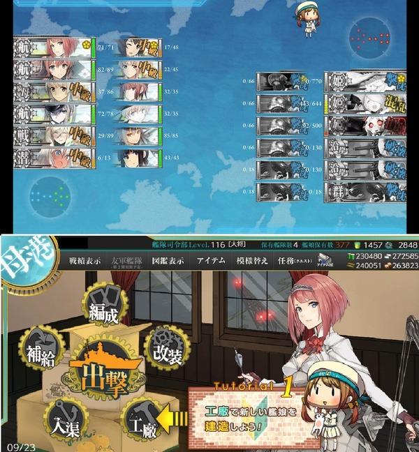 【艦これ】建造縛り提督、E5-2甲突破!