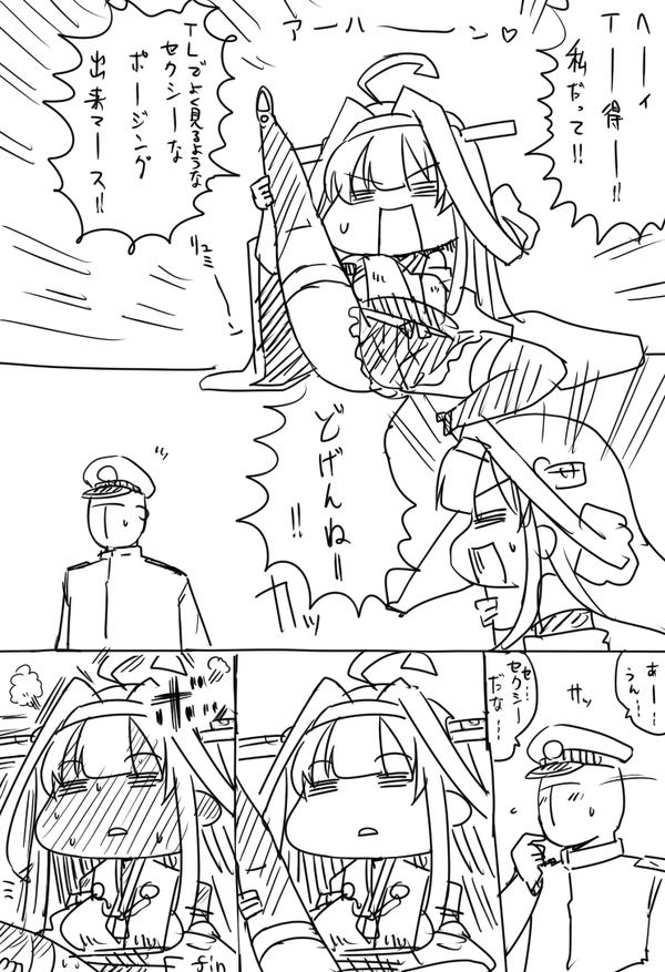 【艦これ】暁ちゃんって誰を立派なレディの見本としてるの?
