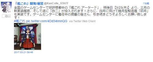 【艦これアーケード】明後日3/23(木)より3月の新実装艦娘と「改二」が実装!