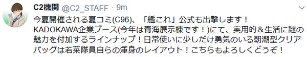 【艦これ】「真夏の艦娘クリアバッグ朝潮型mode」「甲板人生バスタオル&フェイスタオル赤城mode」などKADOKAWAブースで販売されるコミケ(C96)艦これグッズ公開!