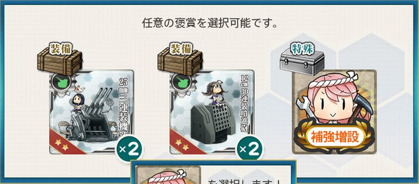 【艦これ】クオータリー任務の対空兵装の拡充って今はどの報酬選ぶのがオススメなの?