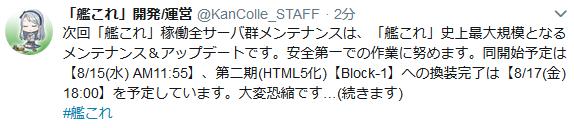 【艦これ】8/15(水)に開始するメンテナンスは、8/15(水) AM11:55~8/17(金) 18:00を予定!