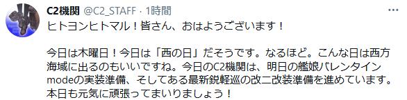 【艦これ】C2機関のアイコンが阿賀野型改二の足部分に!