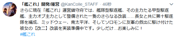 【艦これ】運営アイコンが巻雲改二と思われるイラストに更新!