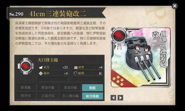 【艦これ】新装備の大口径主砲は両方ともいい感じだな!これに改修さえくれば・・・!
