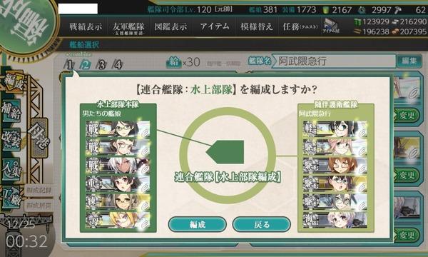【艦これ】これが眼鏡連合艦隊!良いものを見た・・・