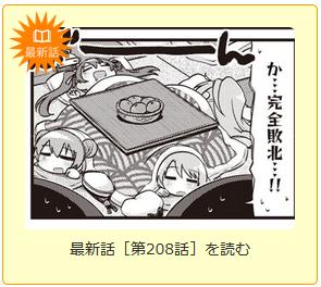 【艦これ】公式漫画208回更新!天龍&龍田改二と暖房とタシュケント回!