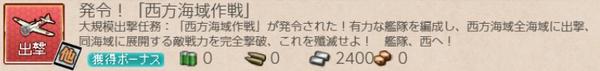 【艦これ】新戦果任務 発令!「西方海域作戦」