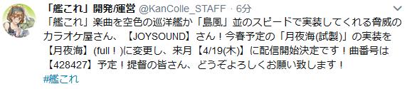 【艦これ】4/19(木)にJOYSOUNDで「月夜海」(full!)が配信開始決定!