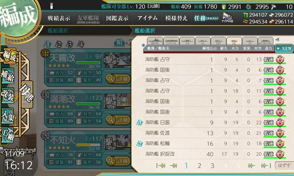 【艦これ】いい感じに海防艦貯まってきたーあぁ^~たまらねぇぜ! 他海防艦改修雑談