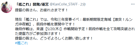 【艦これ】後段作戦は来週「5/20(木)」作戦開始予定!
