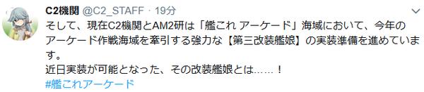【艦これアーケード】明日2/18(火)より改金剛型高速戦艦「金剛改二丙」を実装!
